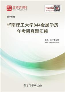 华南理工大学844金属学历年考研真题汇编
