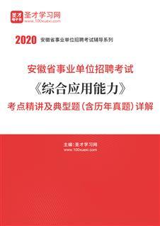 2020年安徽省事业单位招聘考试《综合应用能力》考点精讲及典型题(含历年真题)详解