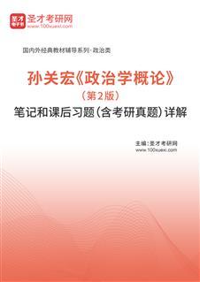 孙关宏《政治学概论》(第2版)笔记和课后习题(含考研真题)详解