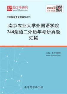南京农业大学外国语学院《244法语二外》历年考研真题汇编