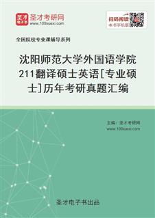 沈阳师范大学外国语学院《211翻译硕士英语》[专业硕士]历年考研真题汇编