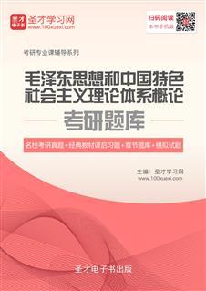 2021年毛泽东思想和中国特色社会主义理论体系概论考研题库【名校考研真题+经典教材课后习题+章节题库+模拟试题】
