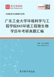 广东工业大学环境科学与工程学院《843环境工程微生物学》历年考研真题汇编