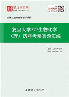 复旦大学《727生物化学(理)》历年考研真题汇编