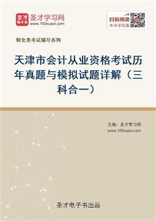 天津市会计从业资格考试历年真题与模拟试题详解(三科合一)