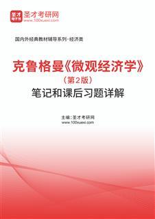 克鲁格曼《微观经济学》(第2版)笔记和课后习题详解