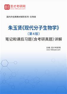朱玉贤《现代分子生物学》(第4版)笔记和课后习题(含考研真题)详解