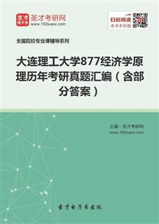 大连理工大学《877经济学原理》历年考研真题汇编(含部分答案)