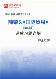 薛荣久《国际贸易》(第6版)课后习题详解