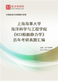 上海海事大学海洋科学与工程学院《823船舶静力学》历年考研真题汇编