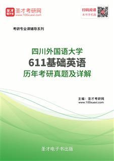 四川外国语大学611基础英语历年考研真题及详解