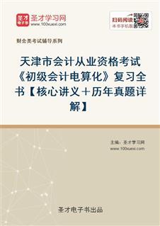 天津市会计从业资格考试《初级会计电算化》复习全书【核心讲义+历年真题详解】