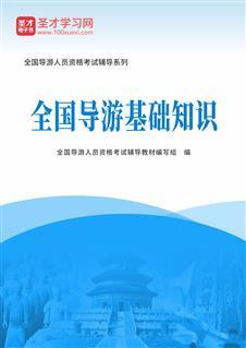 2020年全国导游人员资格考试辅导教材-全国导游基础知识