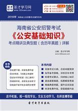2017年海南省公安招警考试《公安基础知识》考点精讲及典型题(含历年真题)详解