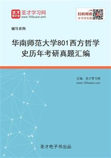 华南师范大学《801西方哲学史》历年考研真题汇编
