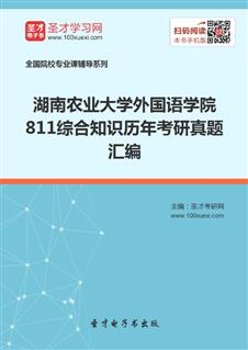 湖南农业大学外国语学院811综合知识历年考研真题汇编