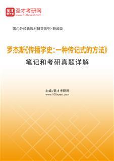 罗杰斯《传播学史:一种传记式的方法》笔记和考研真题详解