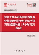 北京大学440新闻与传播专业基础[专业硕士]历年考研真题视频讲解【9小时高清视频】