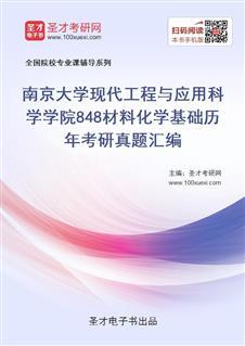 南京大学现代工程与应用科学学院848材料化学基础历年考研真题汇编