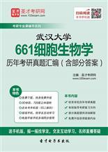 武汉大学661细胞生物学历年考研真题汇编(含部分答案)