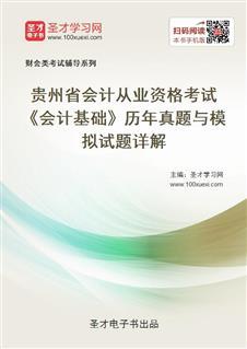 贵州省会计从业资格考试《会计基础》历年真题与模拟试题详解