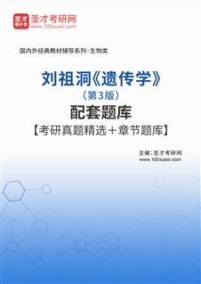 刘祖洞《遗传学》(第3版)配套题库【考研真题精选+章节题库】