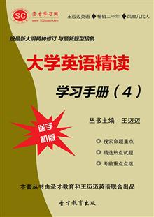 大学英语精读学习手册(4)