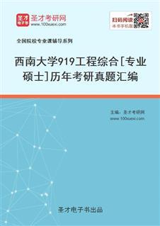 西南大学919工程综合[专业硕士]历年考研真题汇编