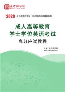 2020年成人高等教育学士学位英语考试高分应试教程