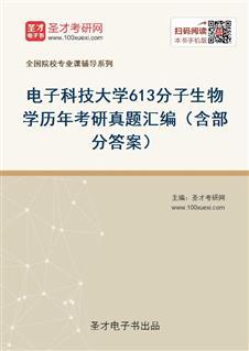 电子科技大学《613分子生物学》历年考研真题汇编(含部分答案)