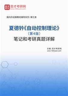夏德钤《自动控制理论》(第4版)笔记和考研真题详解