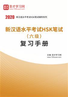 2020年新汉语水平考试HSK笔试(六级)复习手册