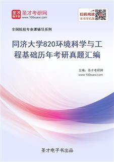 同济大学《820环境科学与工程基础》历年考研真题汇编