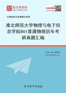 淮北师范大学物理与电子信息学院861普通物理历年考研真题汇编