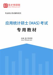 2021年应用统计硕士(MAS)考试专用教材