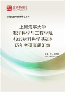 上海海事大学海洋科学与工程学院《833材料科学基础》历年考研真题汇编
