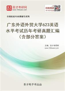 广东外语外贸大学《623英语水平考试》历年考研真题汇编(含部分答案)