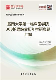暨南大学第一临床医学院《308护理综合》历年考研真题汇编