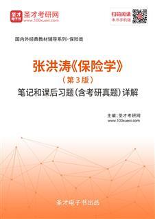 张洪涛《保险学》(第3版)笔记和课后习题(含考研威廉希尔|体育投注)详解