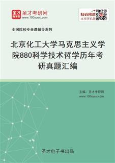 北京化工大学马克思主义学院880科学技术哲学历年考研真题汇编