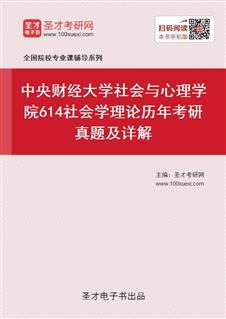 中央财经大学社会与心理学院《614社会学理论》历年考研真题及详解