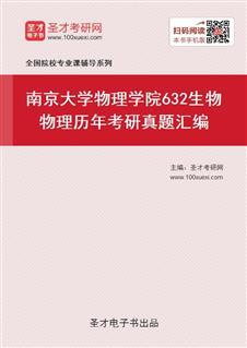 南京大学物理学院632生物物理历年考研真题汇编