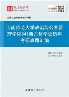 河南师范大学政治与公共管理学院841西方哲学史历年考研真题汇编