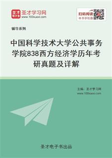中国科学技术大学公共事务学院《838西方经济学》历年考研真题及详解