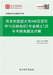 西安外国语大学《448汉语写作与百科知识》[专业硕士]历年考研真题及详解