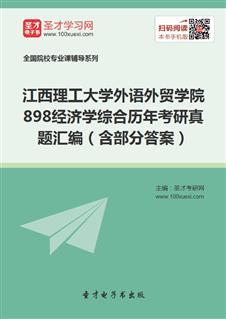 江西理工大学外语外贸学院《898经济学综合》历年考研真题汇编(含部分答案)