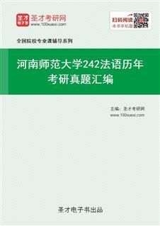 河南师范大学《242法语》历年考研真题汇编