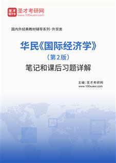 华民《国际经济学》(第2版)笔记和课后习题详解
