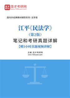 江平《民法学》(第2版)笔记和考研真题详解【赠3小时真题视频讲解】