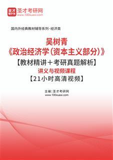 吴树青《政治经济学(资本主义部分)》【教材精讲+考研真题解析】讲义与视频课程【21小时高清视频】